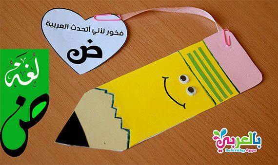 افكار عن اليوم العالمي للغة العربية 1441 لغتي هويتي بالعربي نتعلم Easy Crafts For Kids Easy Kids Crafts For Kids