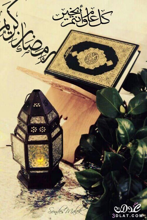 اجمل رسائل وصور تهنئة رمضان المبارك 3dlat Net 15 17 99e3 Islamic Images Islamic Pictures Islamic Paintings
