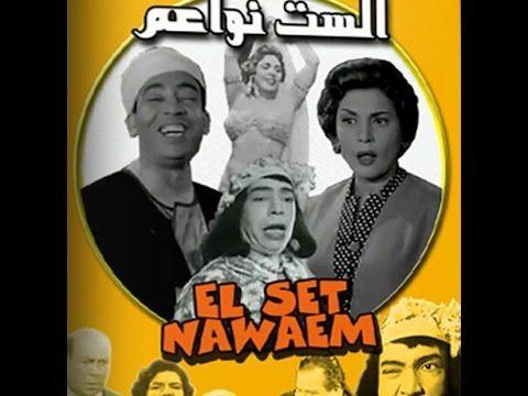 فيلم الست نواعم Movie Posters Movies Poster