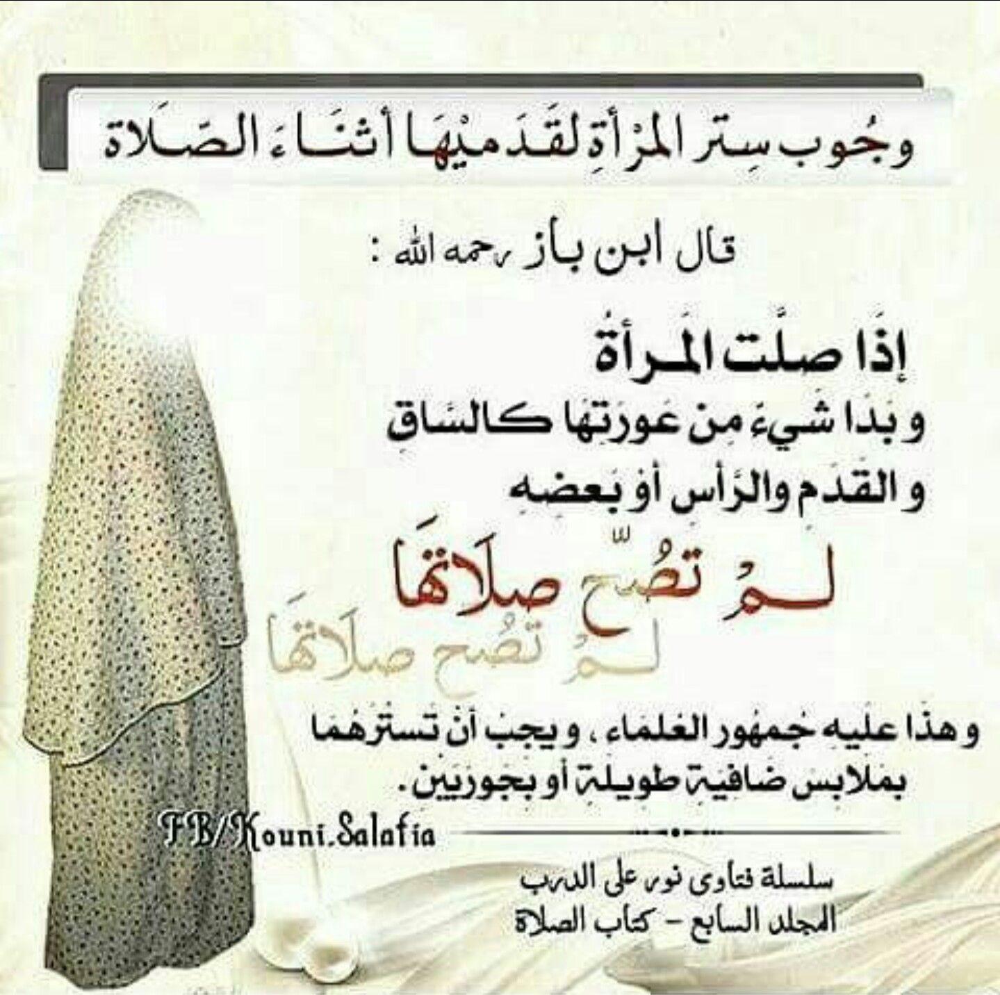 Pin By Hammoudi On الاسلام Holy Quran Islam Hadith