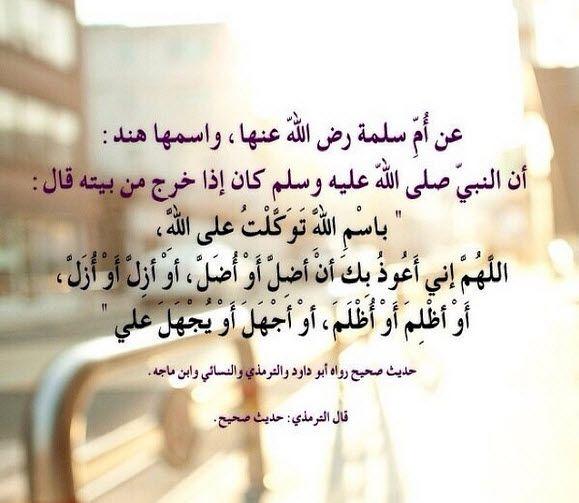 من آداب الخروج من المنزل أذكار Peace Be Upon Him Holy Quran Islam