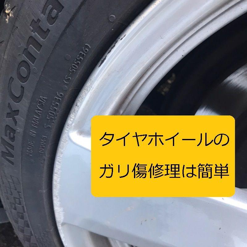 タイヤホイールのガリ傷が簡単に修理できる方法です 写真多めで 分かりやすさを心がけました 注意ポイントを丁寧に記載しました 2021 修理 ホイール タイヤ ホイール