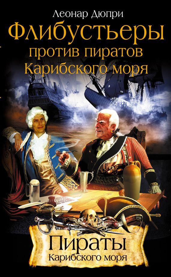 Пираты карибского моря книга на английском скачать