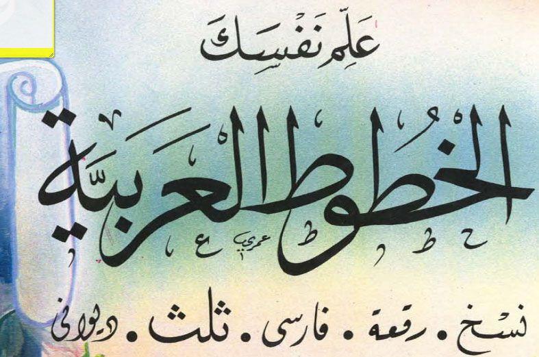 الكــــــويـت ثــم الكـــــويـت تاريخ وإبداعات وأنواع الخط العربي Islamic Art Calligraphy Arabic Calligraphy Art Calligraphy Art