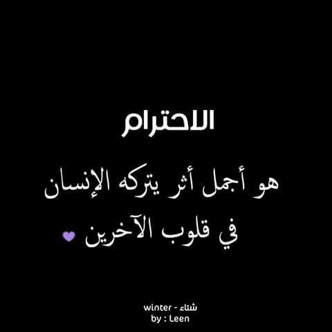 الاحترام Arabic Quotes Words Of Wisdom Quotes