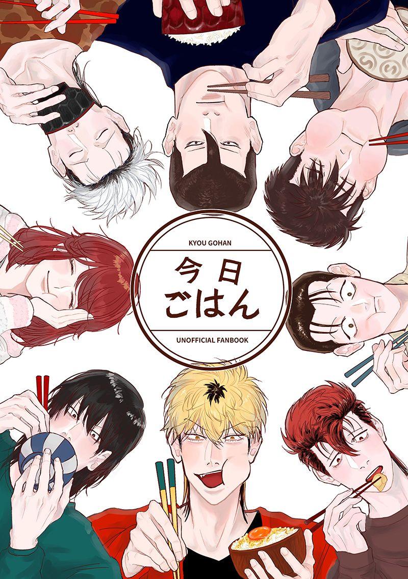 Doujinshi Kyō Kara Ore Wa 今日ごはん 事故物件 Doujinshi Anime Love Couple Anime