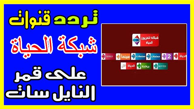 تردد باقة قنوات الحياة على القمر الصناعي المصري النايل سات