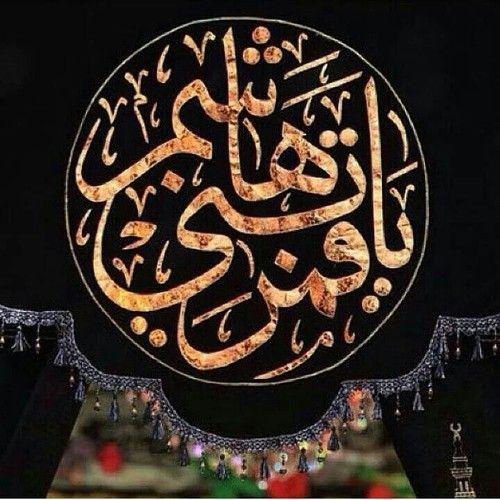يا قمر بني هاشم Islamic Art Calligraphy Islamic Paintings Arabic Calligraphy Artwork