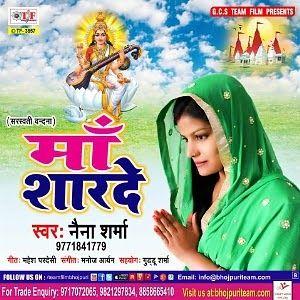 bhojpuri bhakti video song download 2018