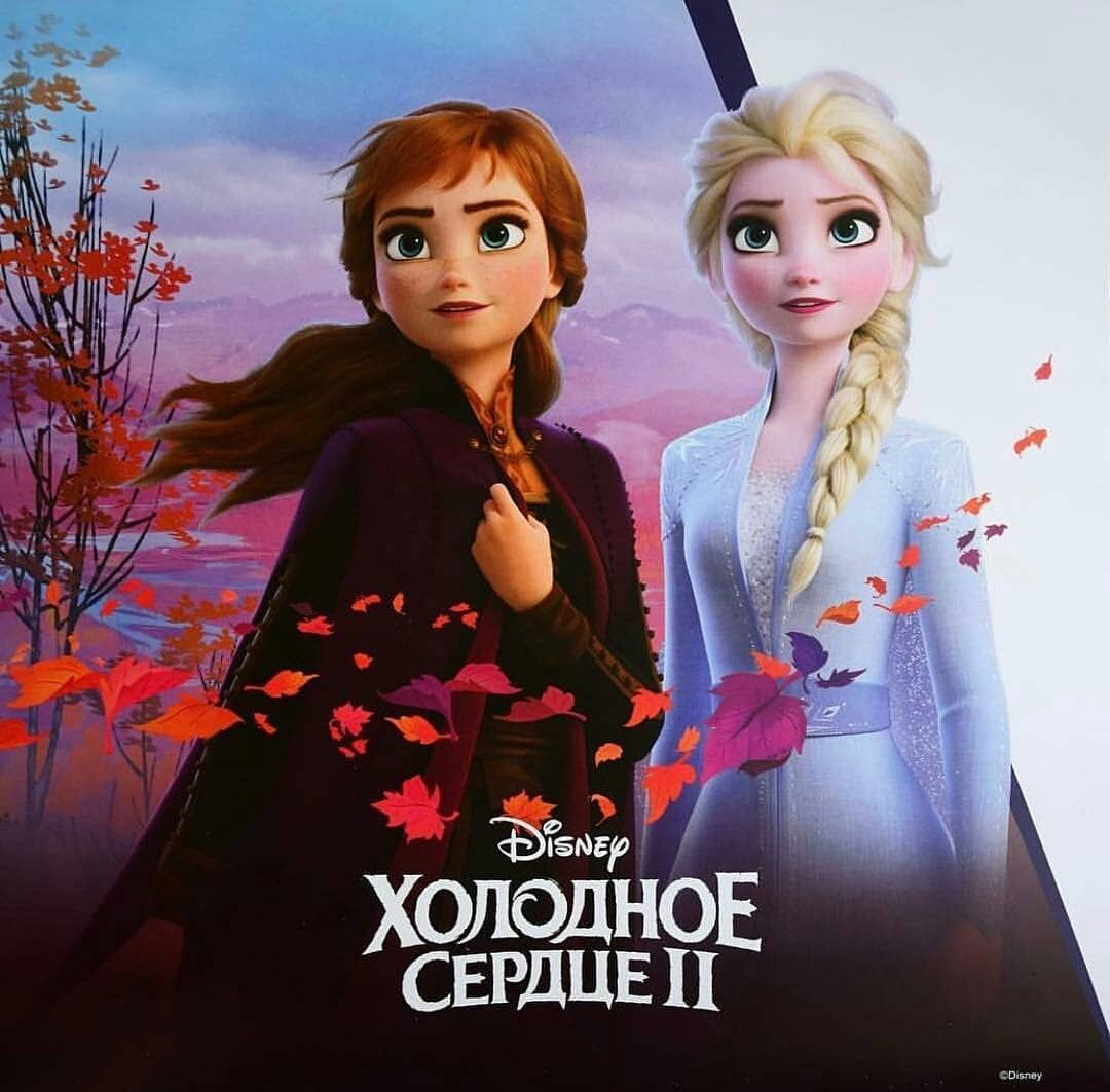 Frozen Ii Poster Russo Euacho Disney Fofa Imagens Disney Frozen