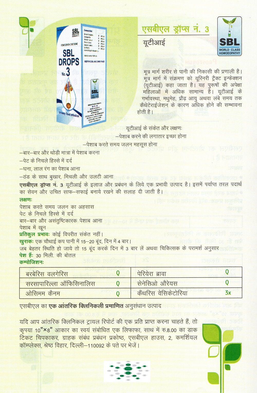 SBL Drops No 3 for Urinary Tract Infection (UTI | Homeopathy Hindi