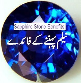 neelam pathar benefits sapphire stone in urdu neelam
