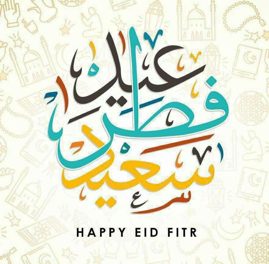 عيد فطر سعيد Happy Eid Calligraphy Art Art Sketches
