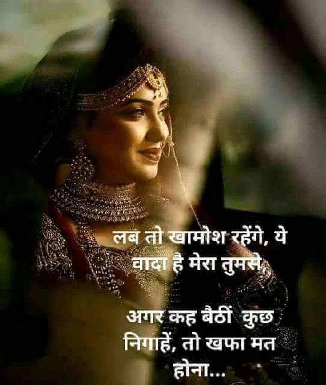 Ruby Yadav Hindi Quotes Good Thoughts Quotes Gulzar Quotes