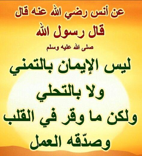 ليس الإيمان بالتمني ولا بالتحلي Islam Allah Arabic Calligraphy
