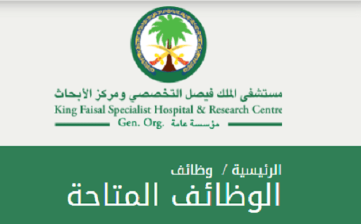 وظائف جدة للمقيمين للعمل بمستشفي الملك فيصل ومركز الابحاث King Faisal Job Convenience Store Products