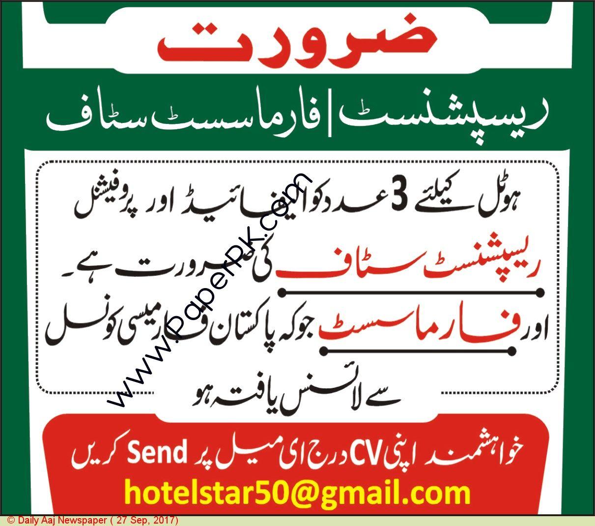 Respensionset Staff & Pharmacist Jobs In Pakistan Jobs