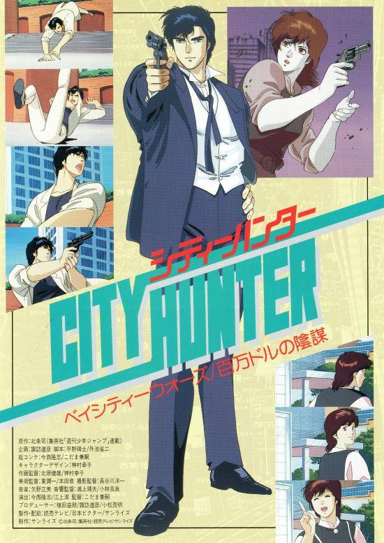シティーハンター ベイシティウォーズ - 作品 - Yahoo!映画