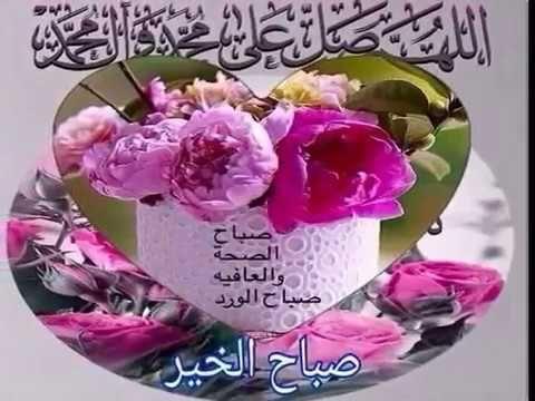 مساء الزهور وأحلى العطور للغالين Youtube Good Morning Roses Good Morning Cards Good Morning Wishes