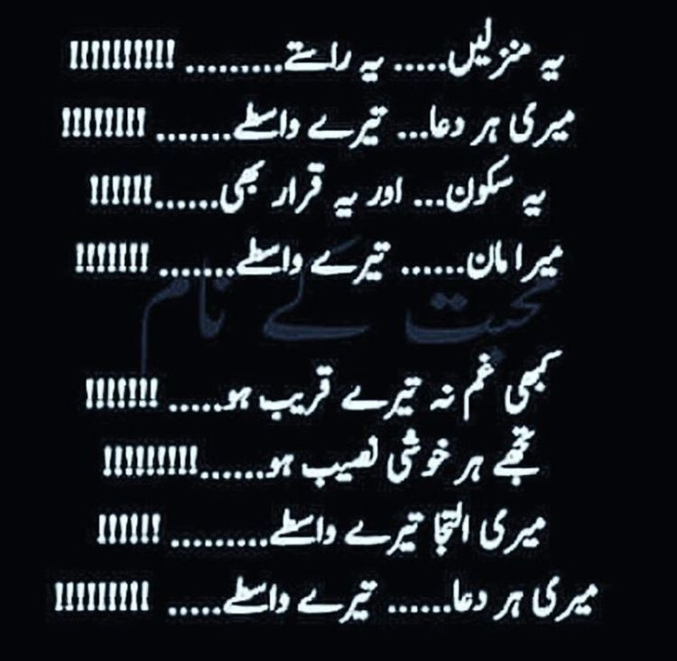 Pin by Khushi S on Dua | Love poetry urdu, Urdu quotes ...