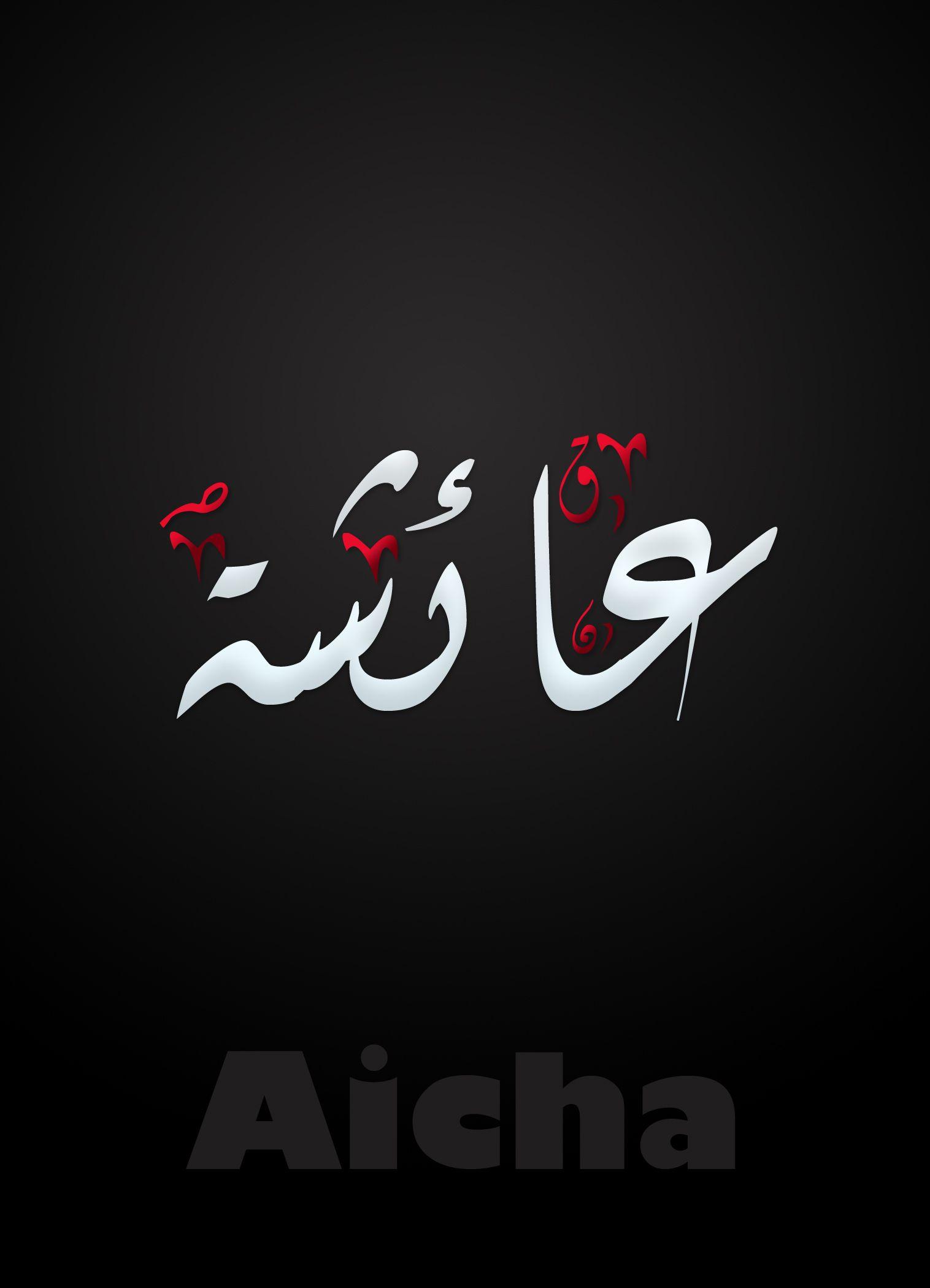 عائشة Aicha Alphabet Images Calligraphy Logo Islamic Calligraphy Painting