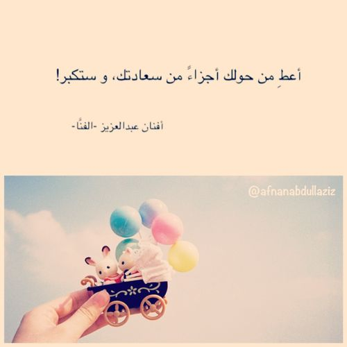 Pin By L Yousuf On كلمات Arabic Love Quotes Arabic Quotes Beautiful Quotes
