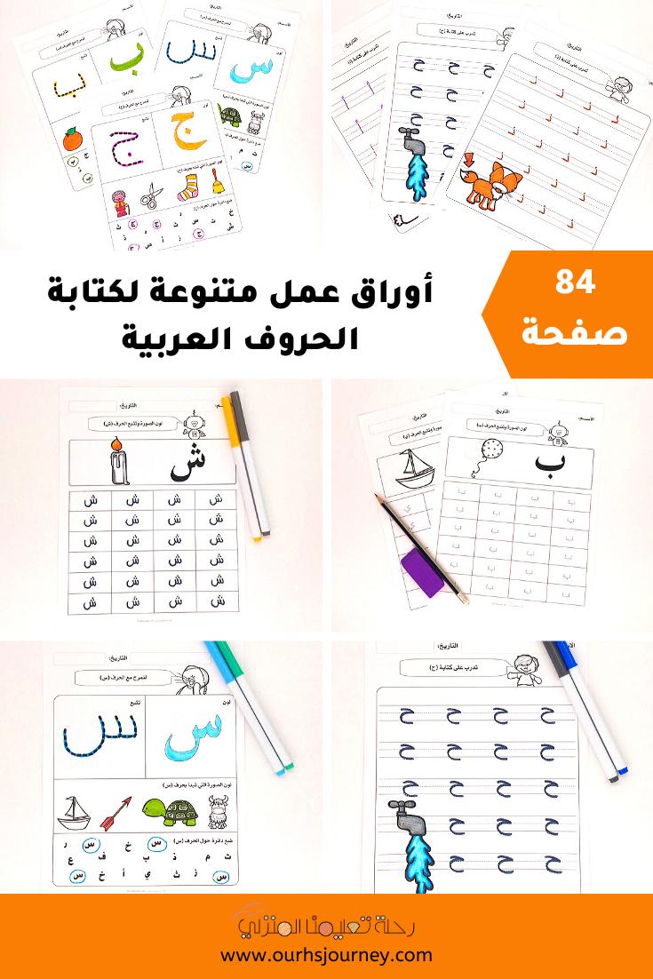 أوراق عمل متنوعة لكتابة الحروف العربية 84 صفحة Bullet Journal Messages Blog