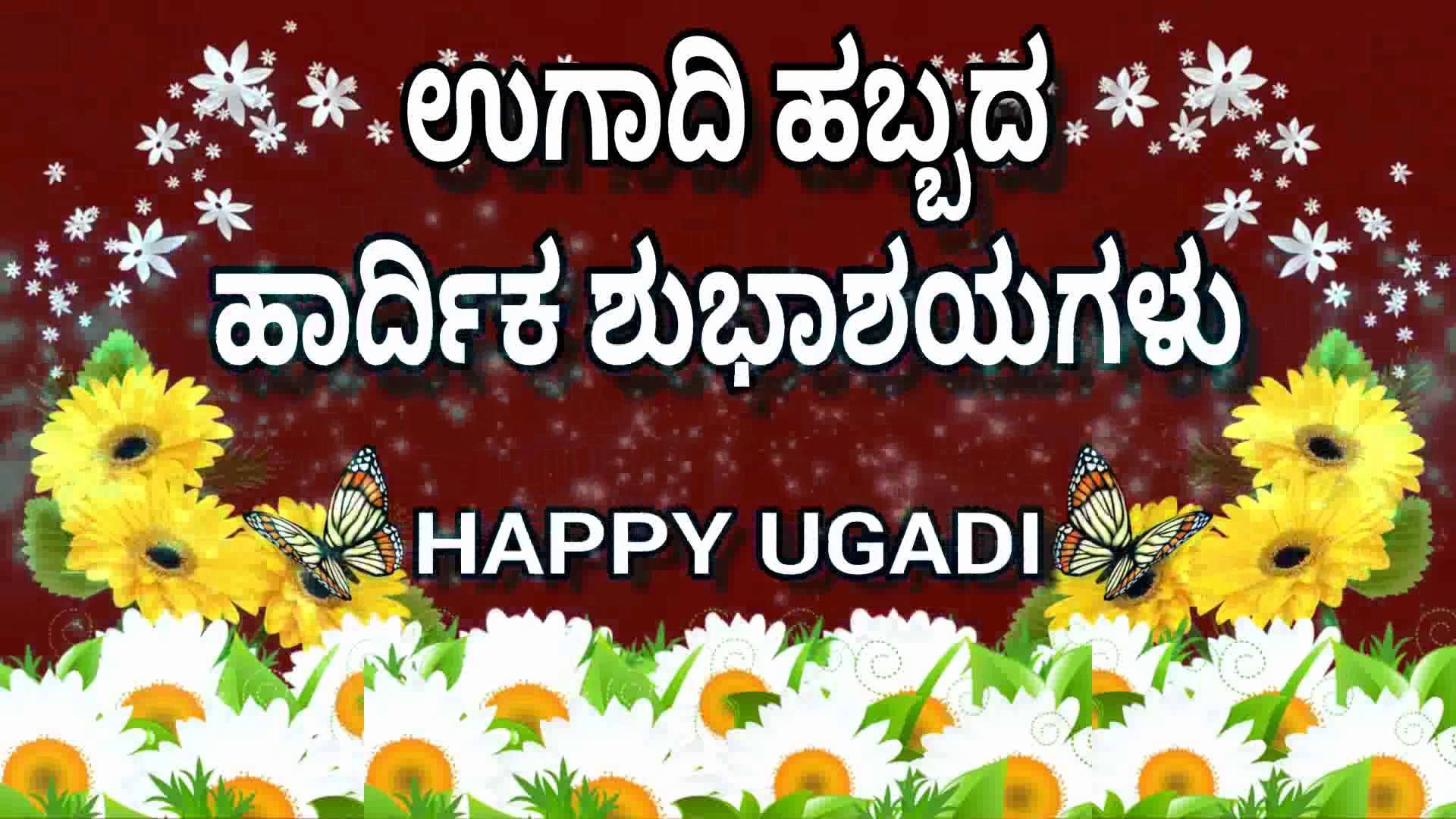 Happy ugadi greetings in kannada ugadi kannada whatsapp
