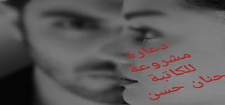 رواية دعارة مشروعة الفصل السادس ٦ حنان حسن مكتبة حــواء Blog Blog Posts Post