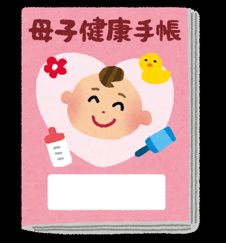 おめでとうございます 妊娠判明後しなければいけないことは 出産 病院 妊娠 妊娠初期 定期健診 母子健康手帳 出産 入院 妊娠 出産 入院 準備