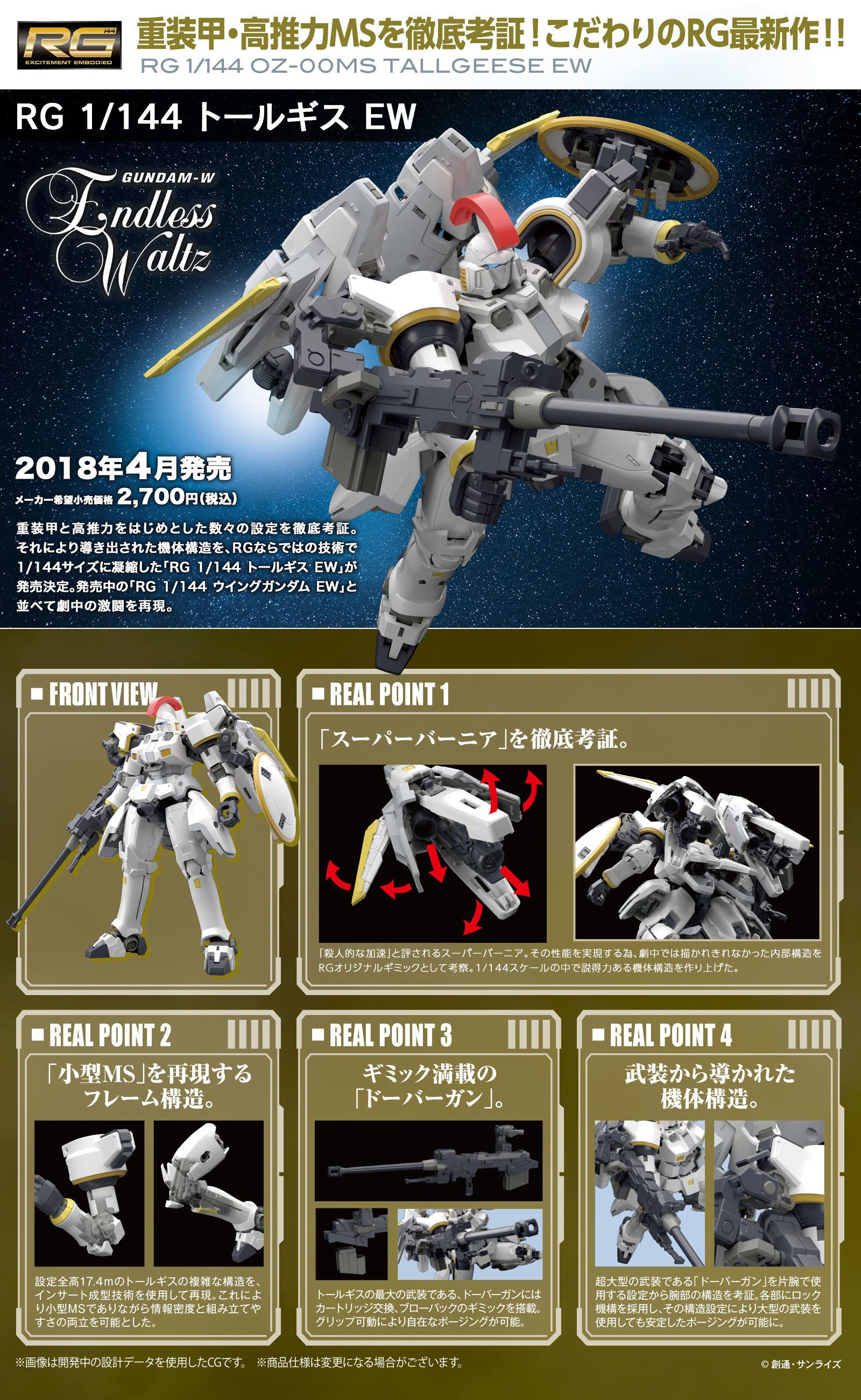 RG 1/144 OZ00MS TALLGEESE EW Many Big Size Official