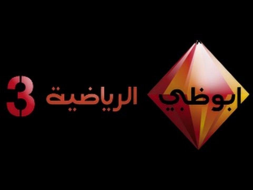 نقدم لكم اليوم من خلال موقع ترددات العرب احدث تردد قناة ابوظبي الرياضية 3 المفتوحة على النايل سات والتي تقدم كل ماهو جديد وحصري من Sports Channel Sports Cards