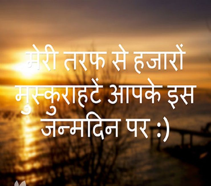 Best Sister Birthday Quotes In Hindi: Birthday Wish In Hindi Birthday Shayari Urdu Shayri