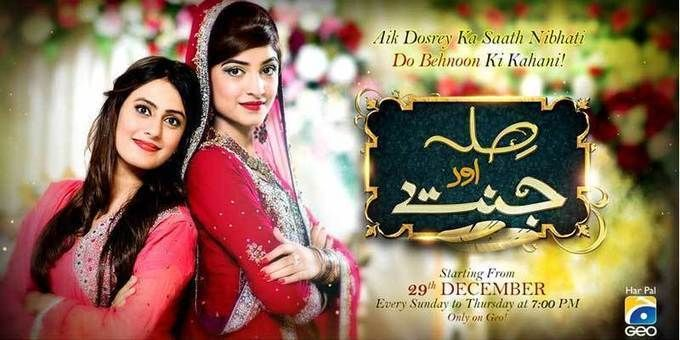 Sila Aur Jannat Episode 73 Geo Tv 22 March 2016 Full
