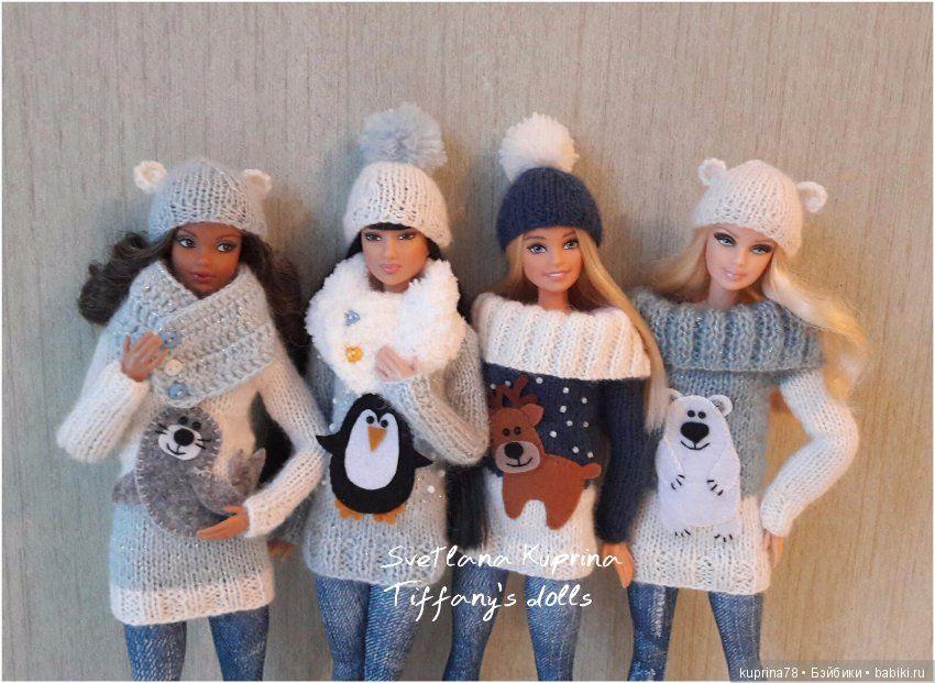 """Арктика-Антарктика"" - зимняя коллекция одежды для барби ..."