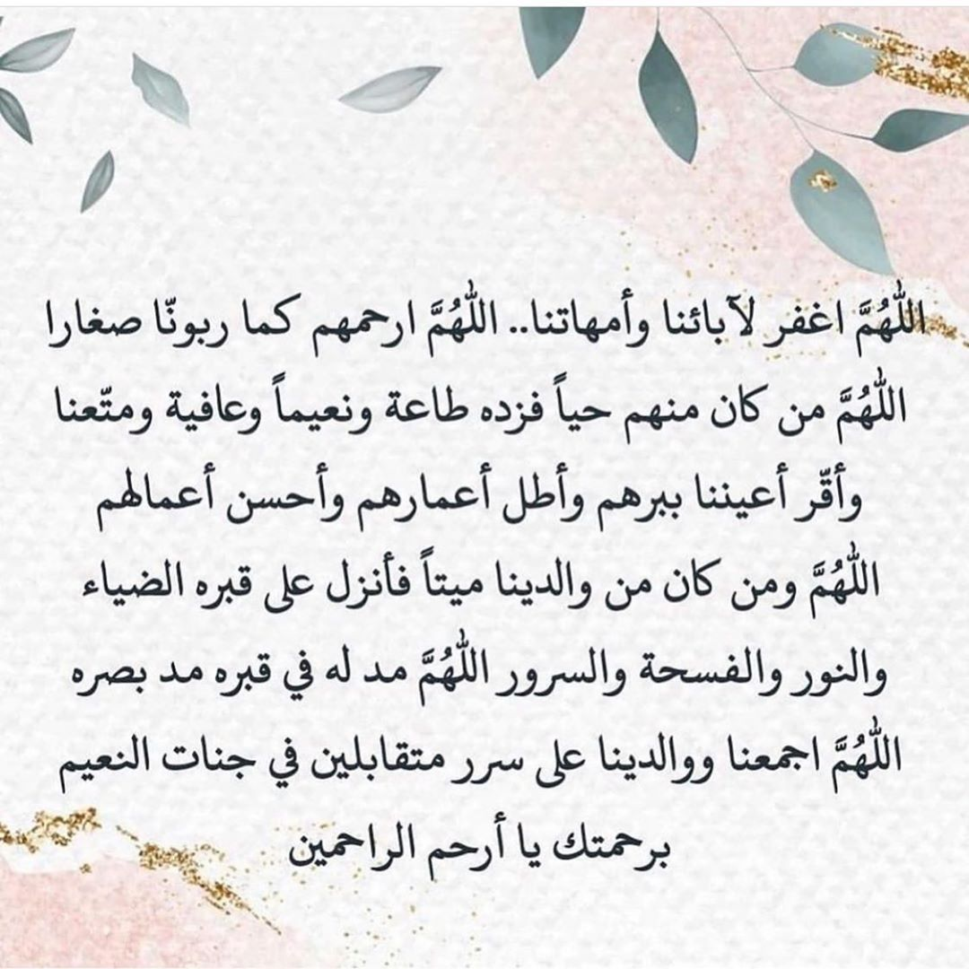 Pin By Nada M On Duea دعاء Arabic Quotes Quotes Arabic