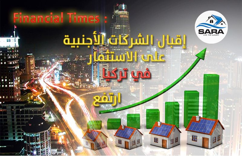 شركة سارا العقارية إقبال الشركات الأجنبية على الاستثمار