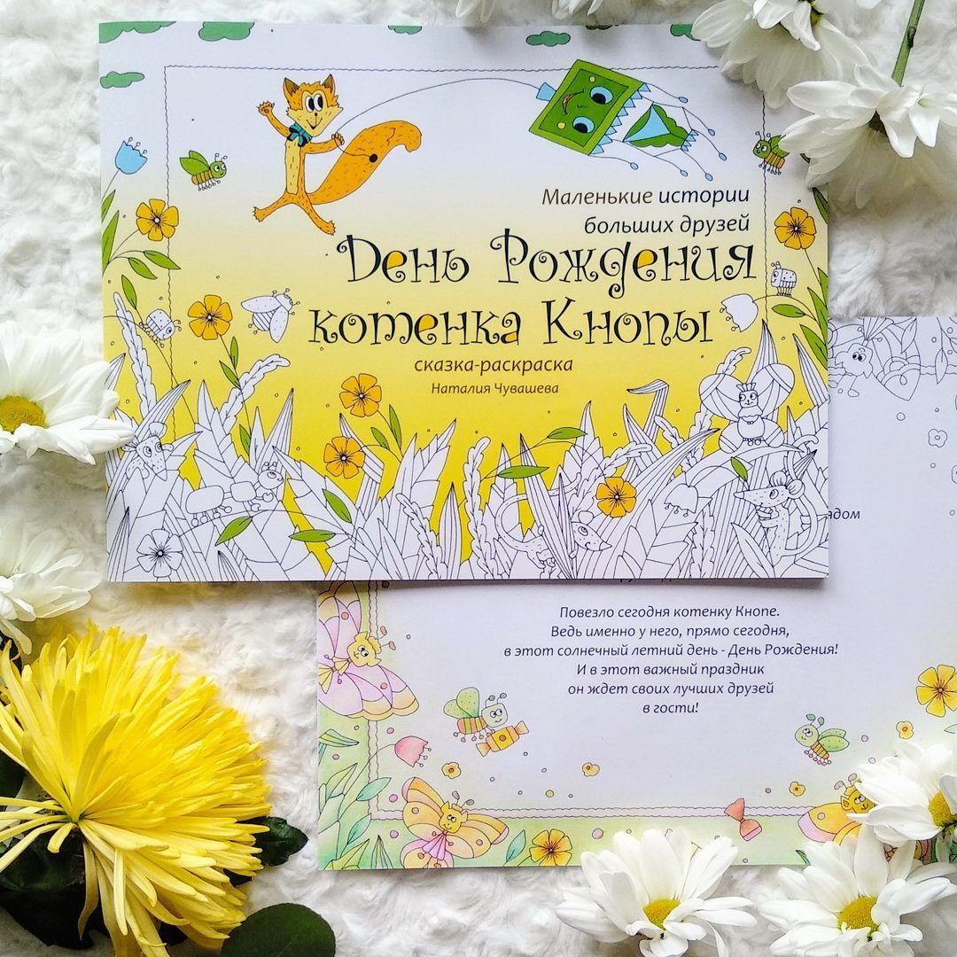 Neobychnoe Risovanie Idei Guuh Guuhdrawings Kak Risovat Lico Kak Ya Risuyu Dlya Detej Deti Book Cover Art Books