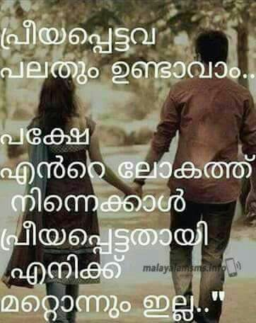 Miss you INU sree Pinterest Brother quotes Love Quotes and Custom Malayalam Love Quots