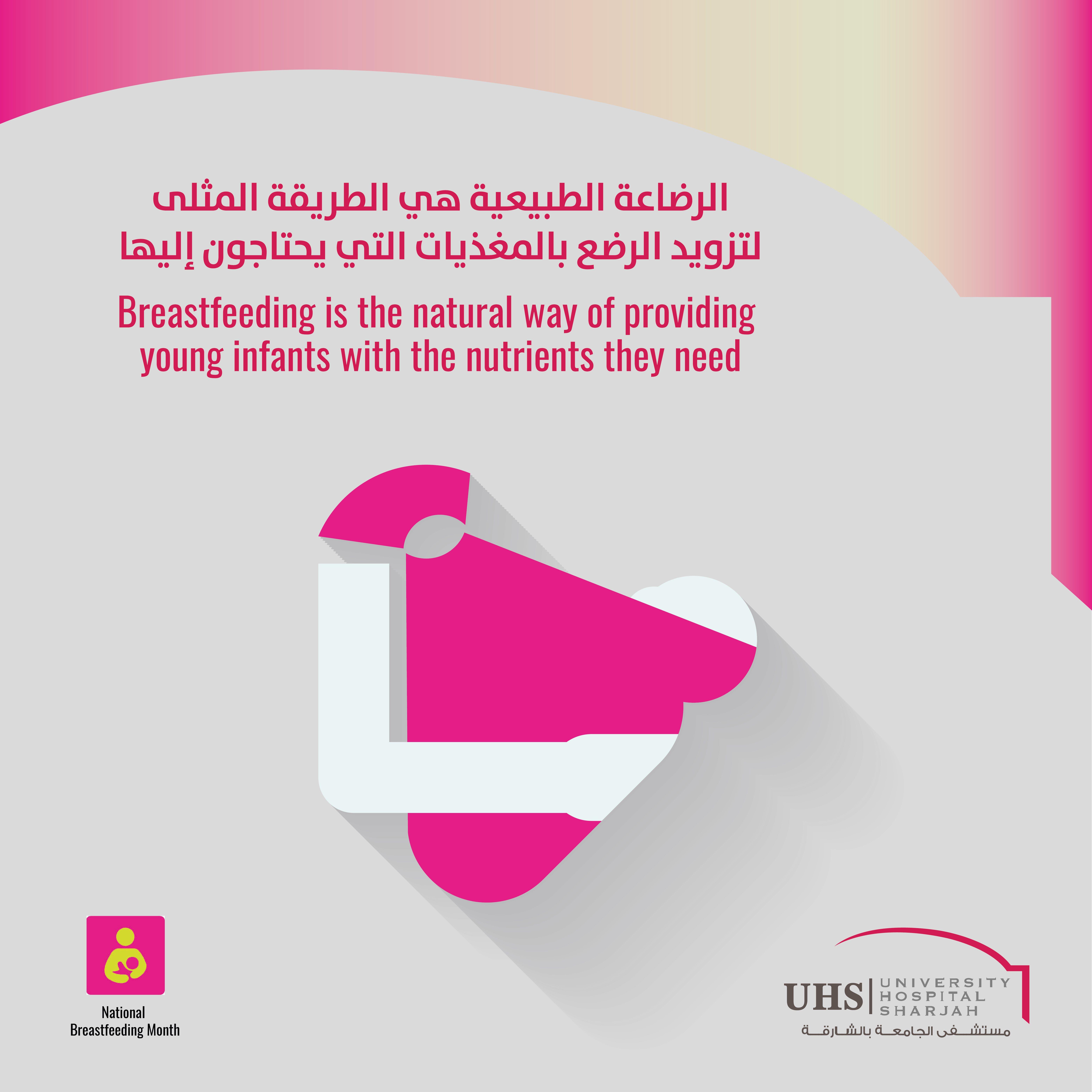 الرضاعة الطبيعية هي الطريقة الم ثلى لتزويد الرضع بالتغذية التي يحتاجون إليها من أجل نمو وتط Breastfeeding Awareness Month Breastfeeding Awareness Breastfeeding