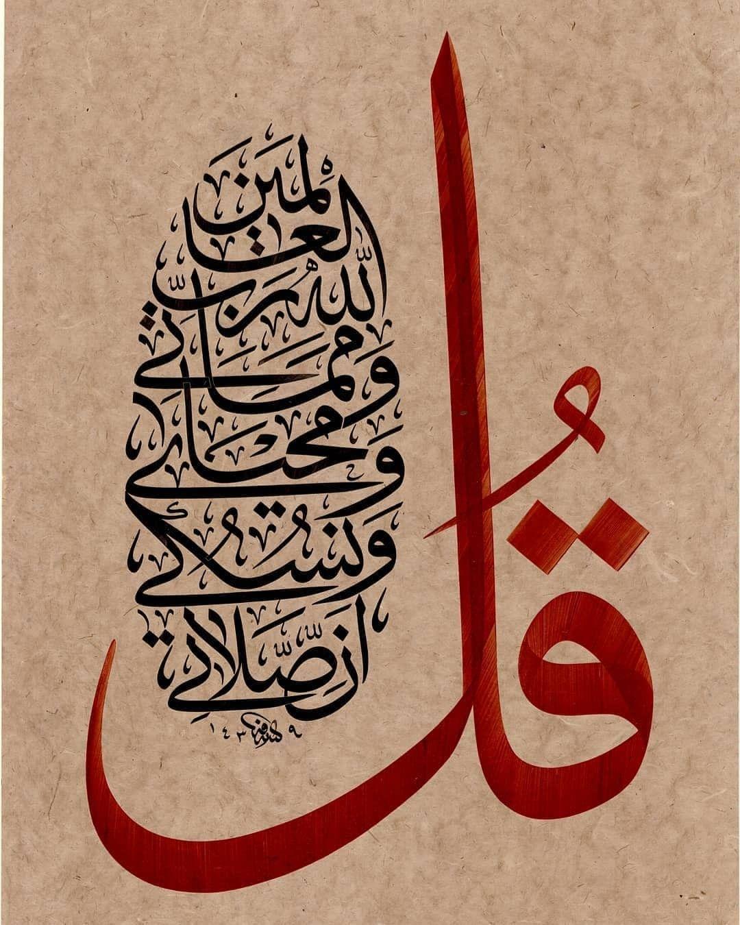 Pin By Burunsuzoglu On Hat Islamic Calligraphy Painting Islamic Art Calligraphy Islamic Calligraphy