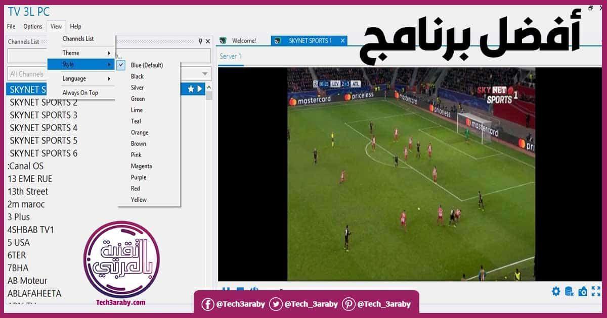 تحميل برنامج مشاهدة قنوات النايل سات على الكمبيوتر 2021 مجانا Soccer Field Sports Field