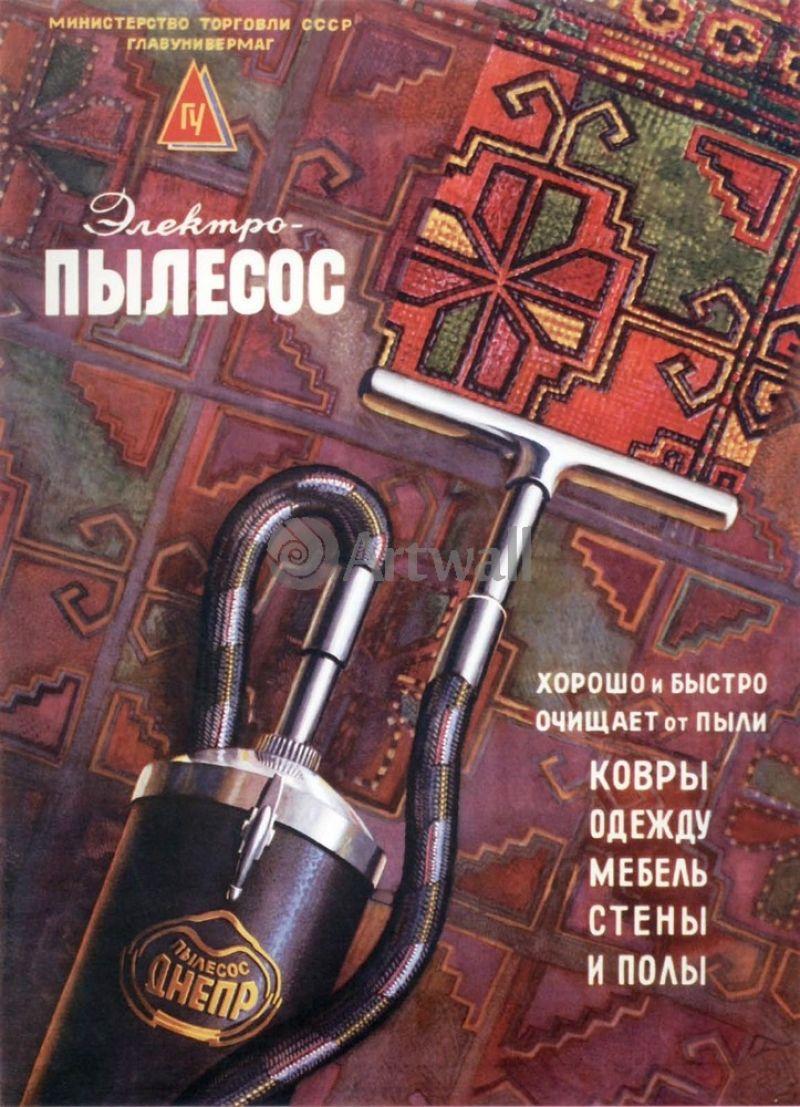 1951-1960, Электропылесос 1954 Трухачев