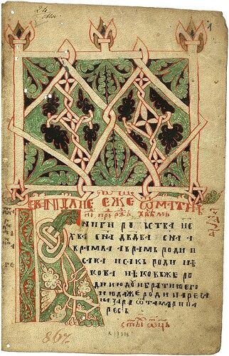 Serbian manuscript http://bibliodyssey.blogspot.it/2009/05/cyrillic-manuscripts.html