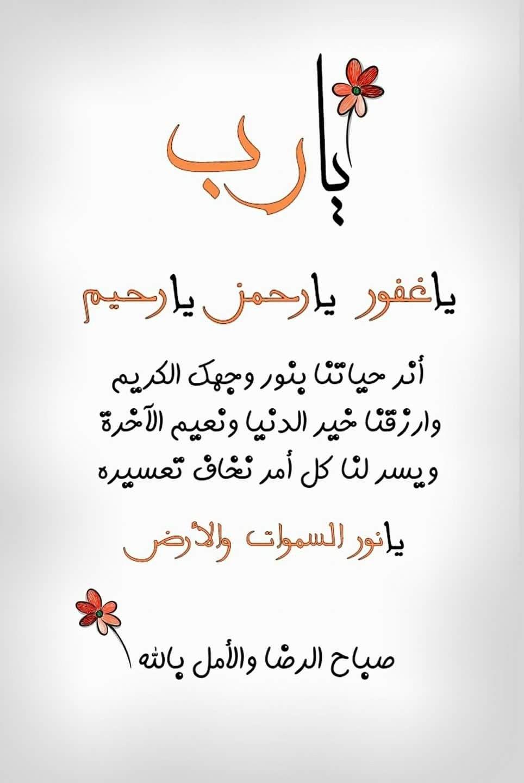 يا رب ياغفــور يارحمــن يارحيــم أنر حياتنا بنور وجهك الكريم وارزقنا خير الدنيا ونعيم الآخرة Good Morning Arabic Good Evening Wishes Good Morning Greetings