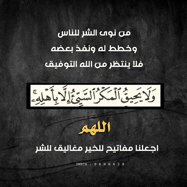 887 Likes 55 Comments Sanaa3b On Instagram من نوى الشر للناس وخطط له ونفذ بعضه فلا Islamic Quotes Islamic Quotes Quran Quran Quotes