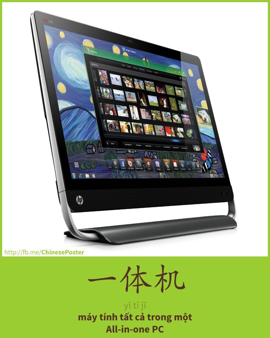 一体机 - yī tǐ jī - máy tính một khối - all in one pc