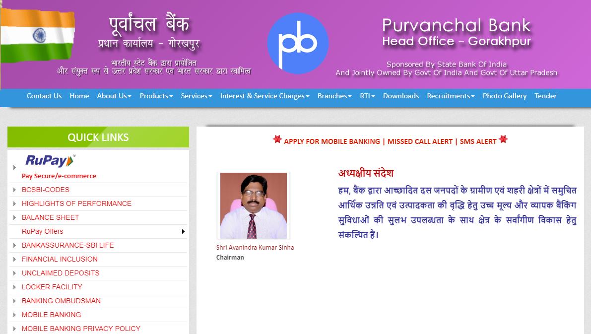 Purvanchal Bank Purvanchal Gramin Bank Pgb Bank Regional Rural Bank Apply Online How To Apply