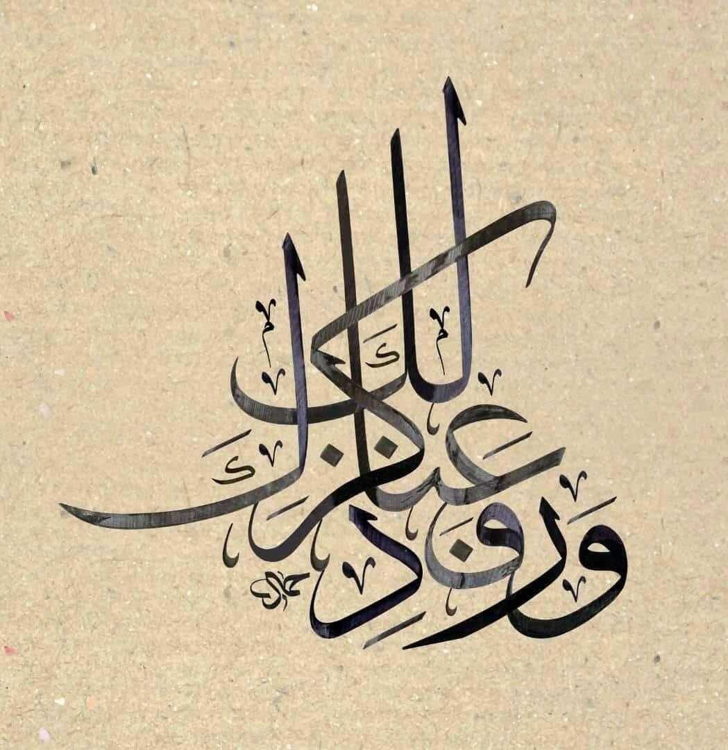 Pin By Masoom Quadri Al Kazmi On ثلث خطاطی In 2020 Calligraphy Arabic Calligraphy Art