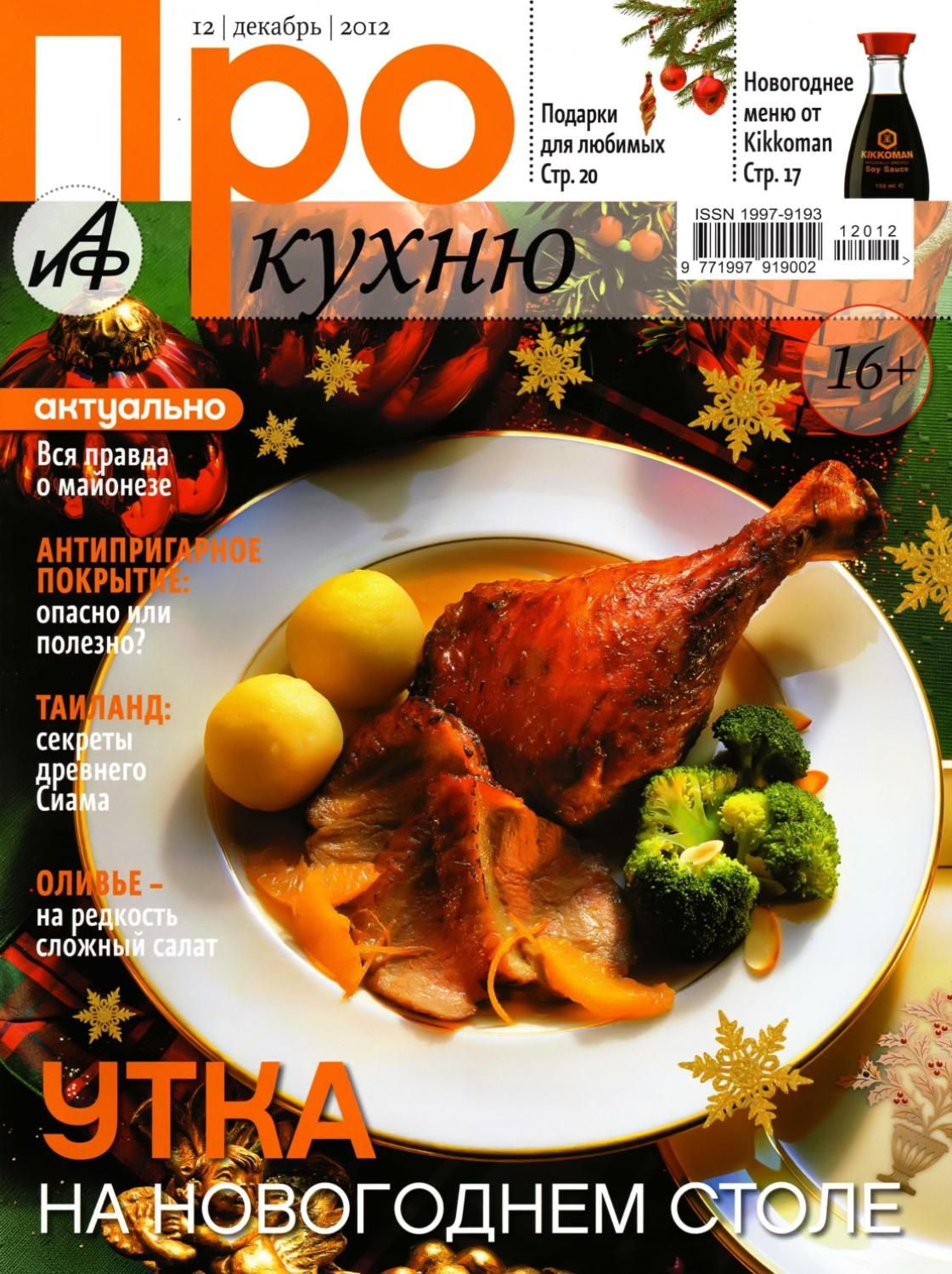 12 2012 pdf russian food labels posters 12 2012 pdf forumfinder Gallery